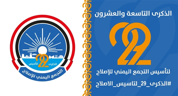 المحويت.. سياسيون واعلاميون يتحدثون عن الإصلاح في ذكرى تأسيسه ويشيدون بمسيرته الوطنية