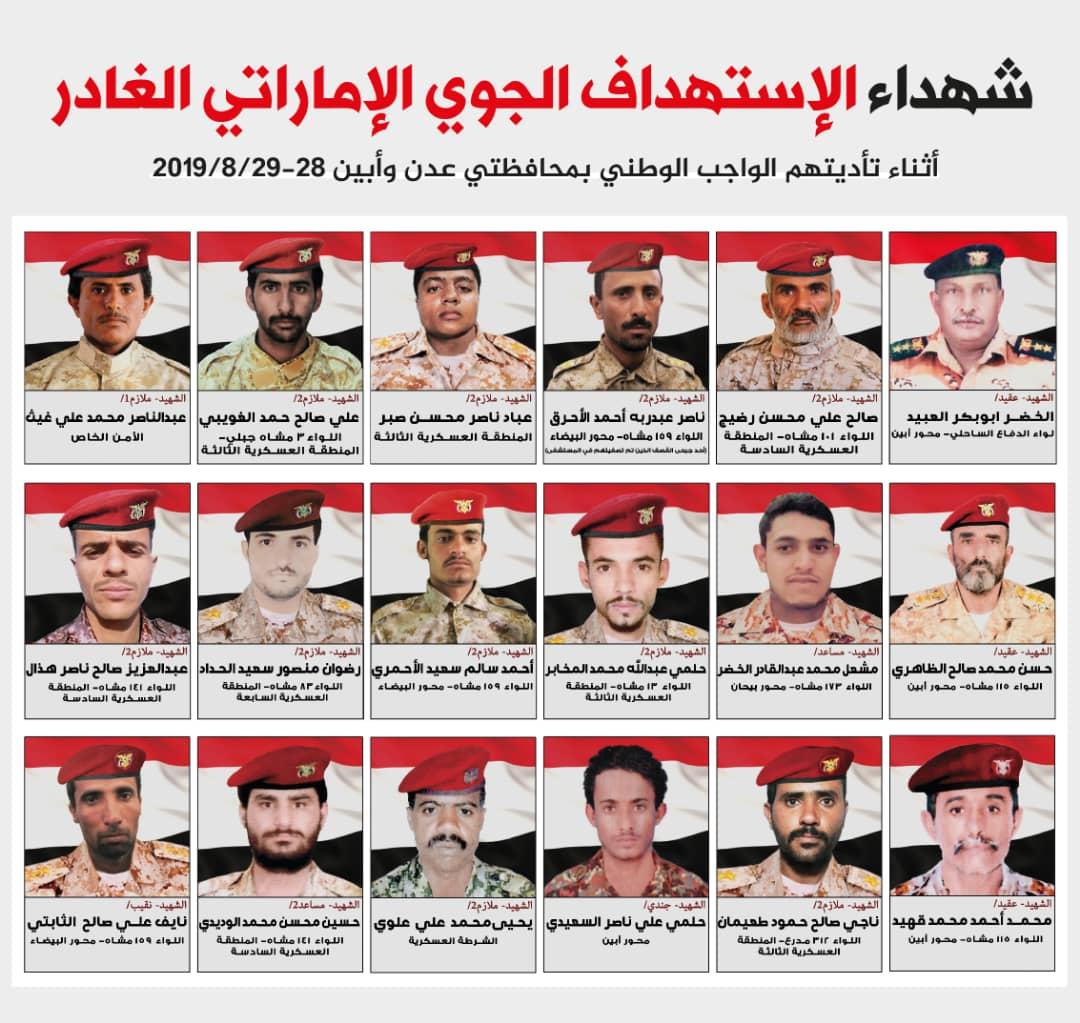 وزارة الدفاع تُعلن أسماء وصور ومعلومات ضحايا وخسائر الإستهداف الجوي الإماراتي لقوات الحكومة الشرعية في عدن وأبين